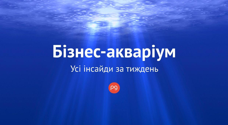 Бізнес-акваріум: монополія Фірташа та спритність НАБУ