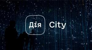 Дія City: какой из законопроектов определит цифровое будущее Украины?