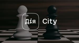 Дополненный законопроект по Дія City: услышит ли власть бизнес?