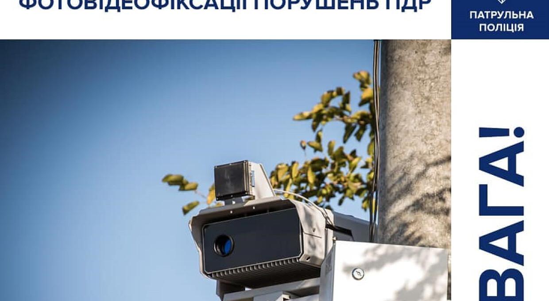 На дорогах установили еще 23 камеры автофиксации